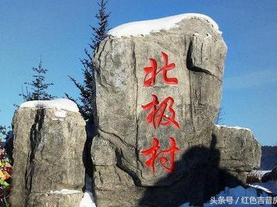 """一路向北,这个冬天和中国最北点漠河来场约会"""""""
