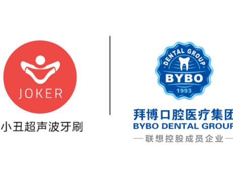 """小丑牙刷与拜博口腔战略升级 全线入驻北京门店"""""""
