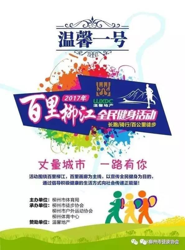 """2017年1月1日""""百里柳江""""百公里徒步将在柳州体育"""""""