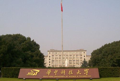 2019武汉大学排行榜_专家建议中部12所名校组成高水平大学联盟,武汉大学