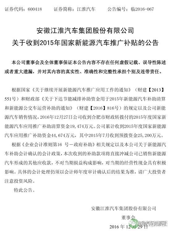 """江淮汽车累计收到2015年国家新能源汽车推广补贴45"""""""
