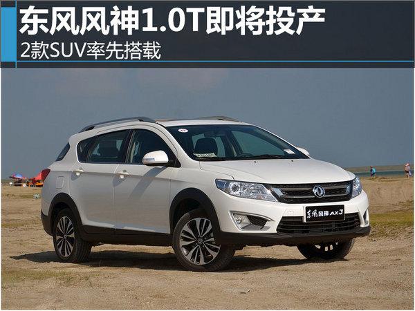 """东风风神10T即将投产 2款SUV率先搭载"""""""