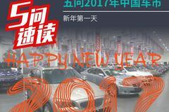 新年第一天,五问2017年中国车市
