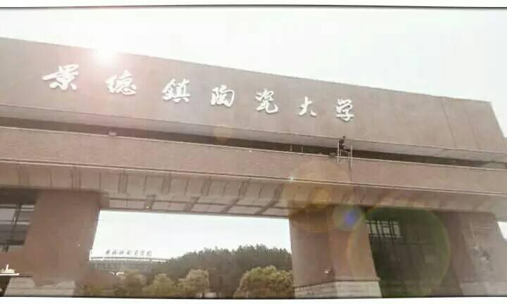 景德镇陶瓷大学2017年美术类校考内容