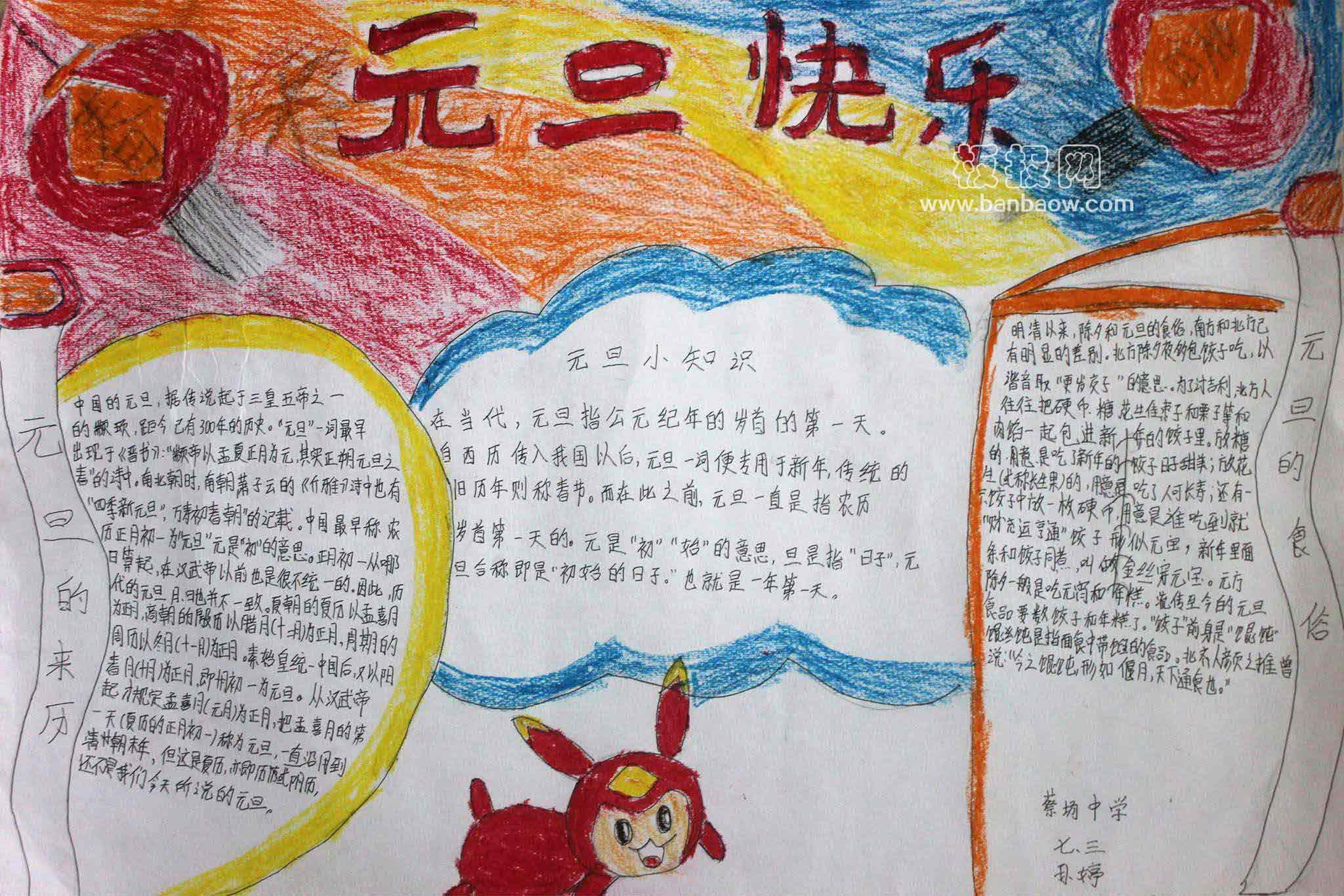2017年成都中学生元旦手抄报图片大全图片