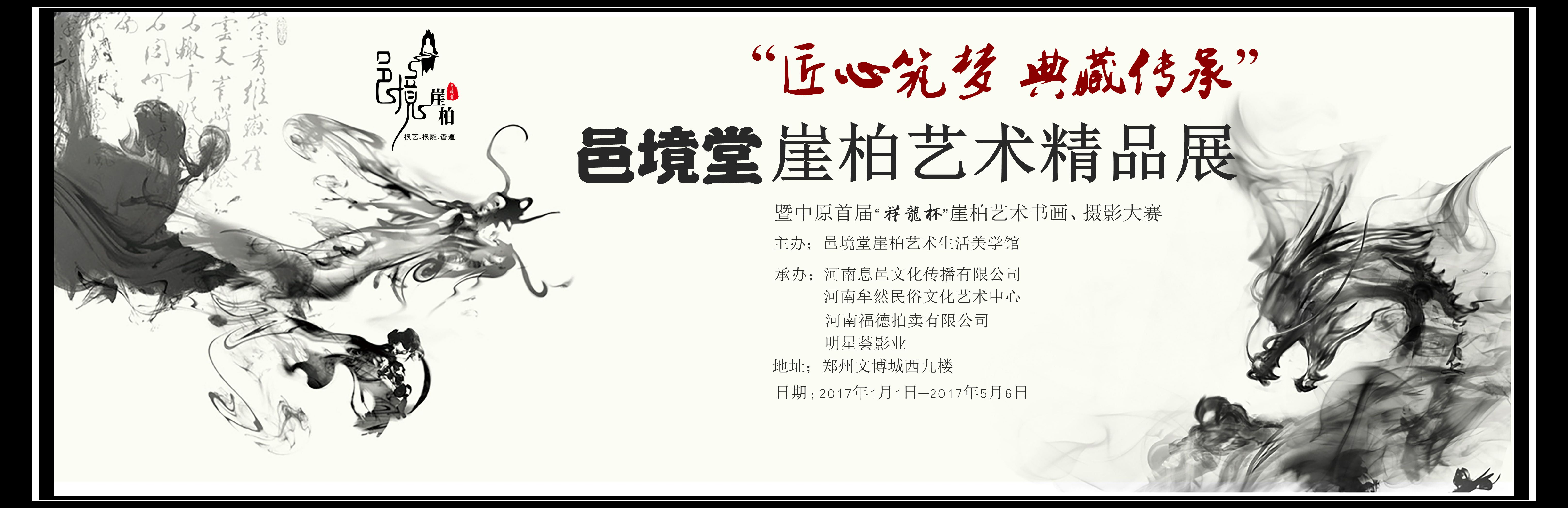 """中原首届""""祥龙杯""""崖柏艺术书画摄影大赛邀请函图片"""