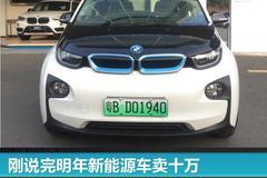 刚说明年新能源车卖十万 就在四城获批新能车牌照