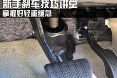 原来老司机是这样踩刹车的,难怪省油又安全!