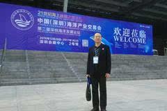 郭峰主任受邀出席第二届深圳海洋发展论坛