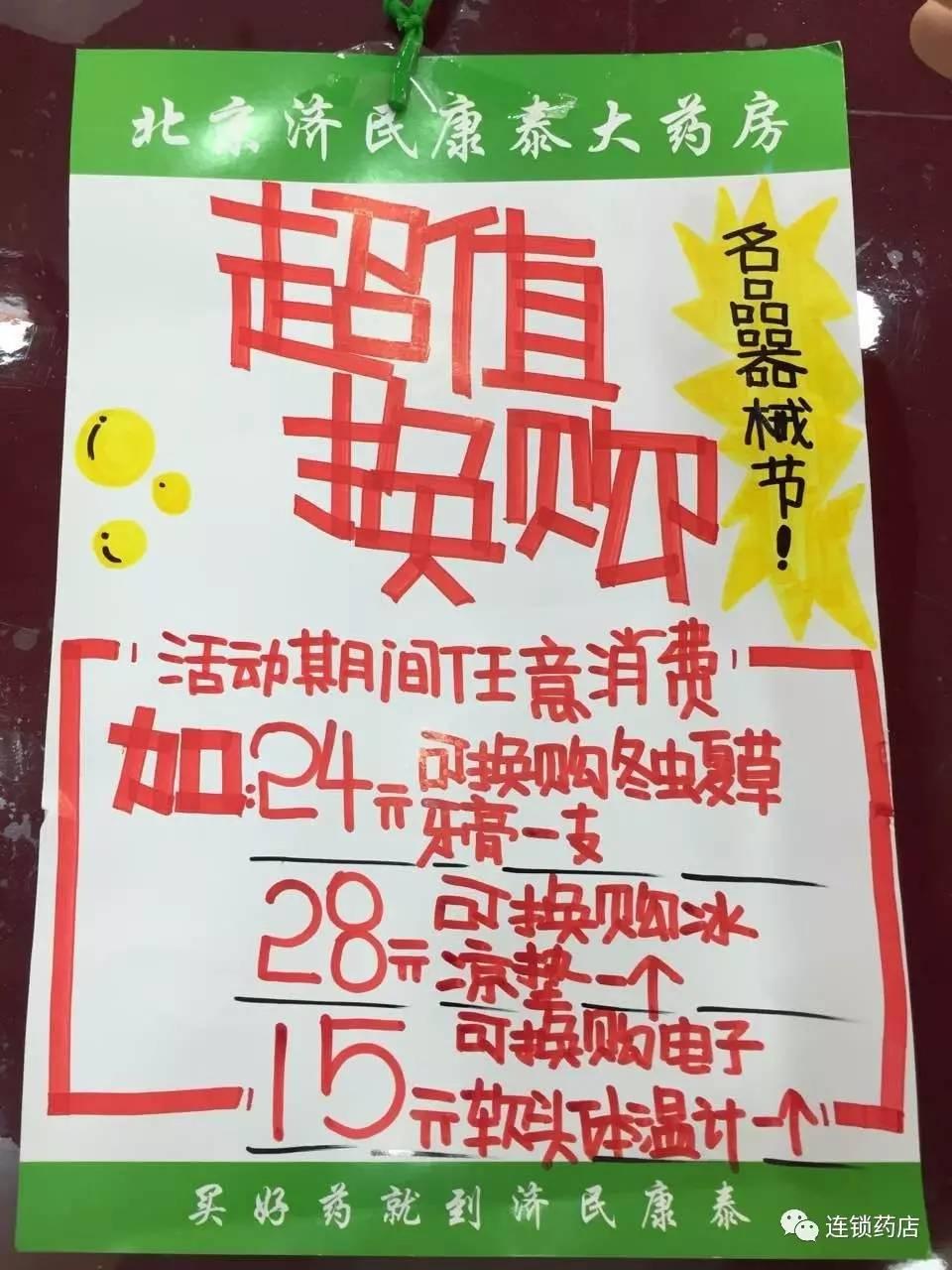 药店pop手绘海报节日