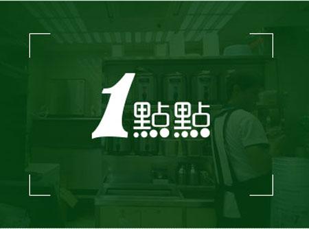 盘点台湾奶茶一点点的三大加盟优势