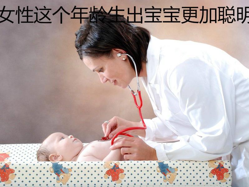 """女性这个年龄生出宝宝更加聪明 还能增加自身寿命"""""""