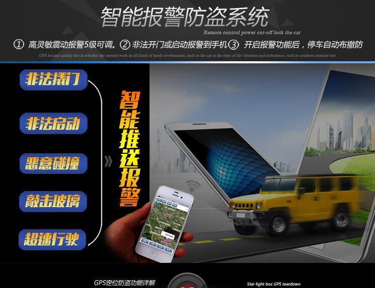 车载GPS定位系统三防黑科技卫通达GPS安全一路随行