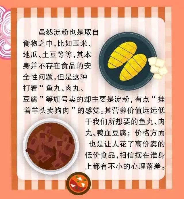 火锅好吃,但您知道涮的到底是什么? - 风帆页页 - 风帆页页博客