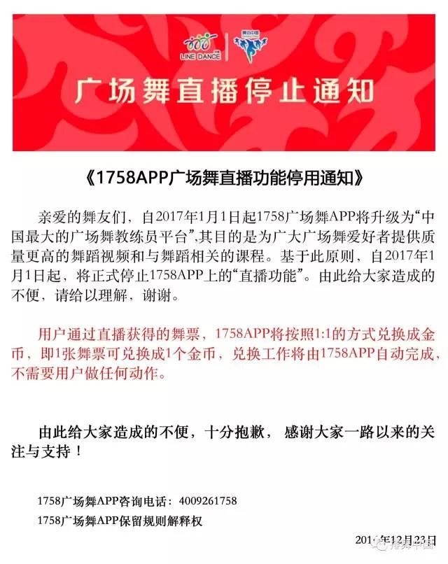 "1758APP广场舞直播功能停用通知"""