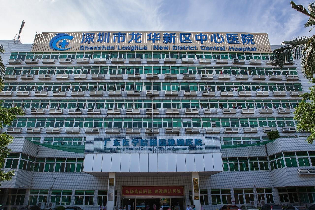 深圳市观澜人民医院_深圳市宝安区观澜人民医院更名为\