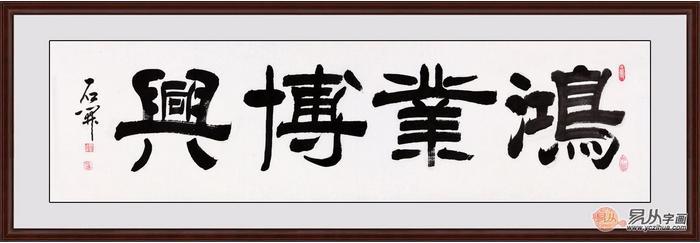 公室适合挂什么字画 四字书法吉语更受欢迎