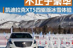 凯迪拉克XT5四驱版冰雪体验 不止于豪华