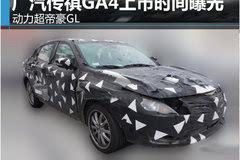 广汽传祺GA4上市时间曝光 动力超帝豪GL