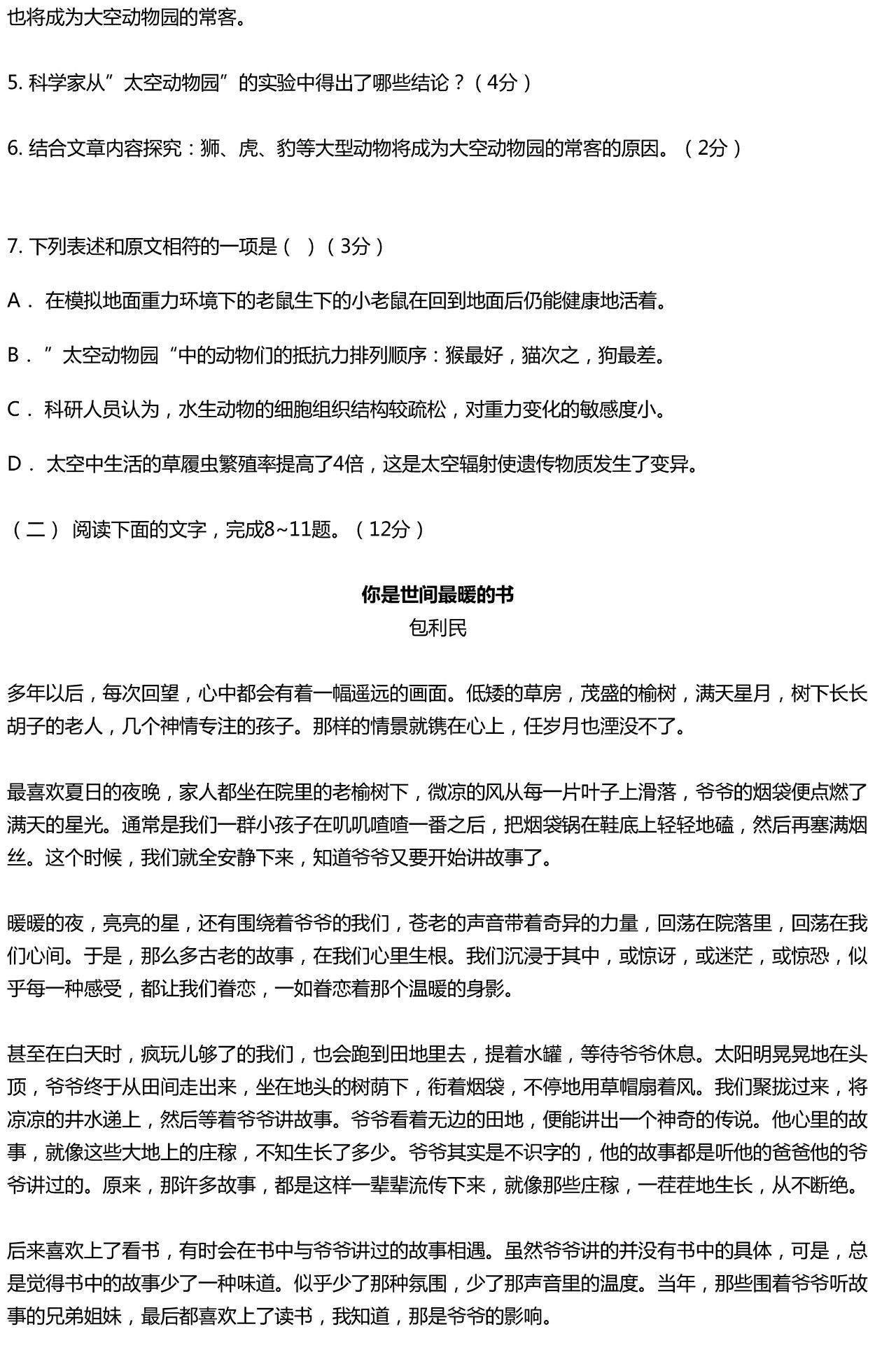 高新一中12月29日6校联考校考试题语文