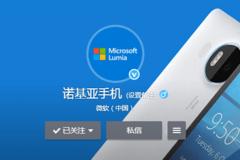 """正式回归!微软Lumia官方微博改名""""诺基亚手机"""""""