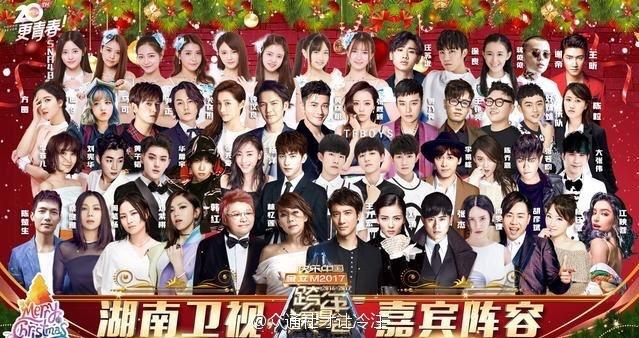 2016-2017湖南卫视跨年演唱会网络版
