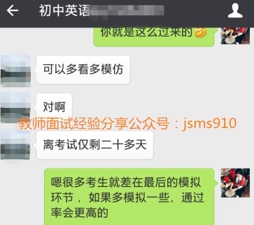初中英语初中资格证中考教师,抽到阅读面试材杭州保送真题图片