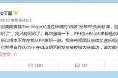 乐视丁磊离职乌龙事件背后:外界对两家公司前景仍唱衰