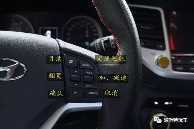 车型功能详解之现代全新途胜高清图片