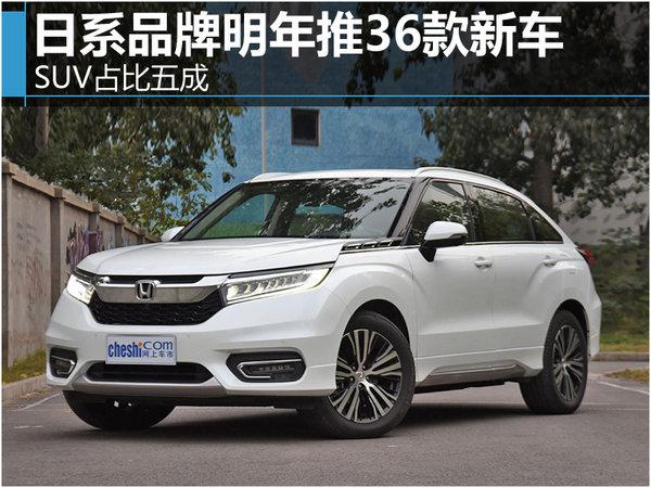 """日系品牌明年推36款新车 SUV占比五成"""""""