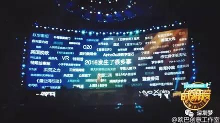 罗振宇《时间的朋友》跨年演讲精简版:2017年的5