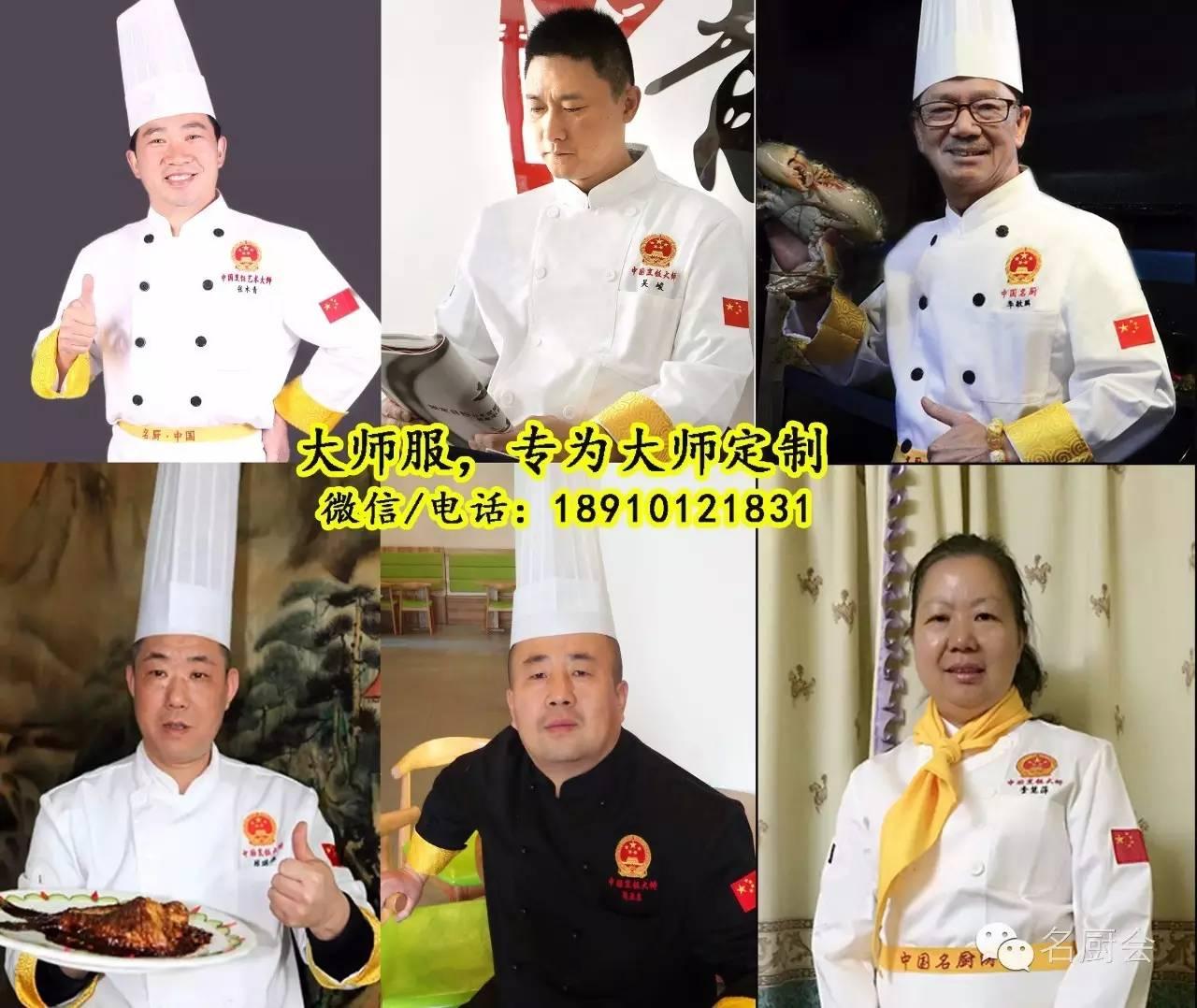 赵志文注册中国烹调巨匠国家一级评委