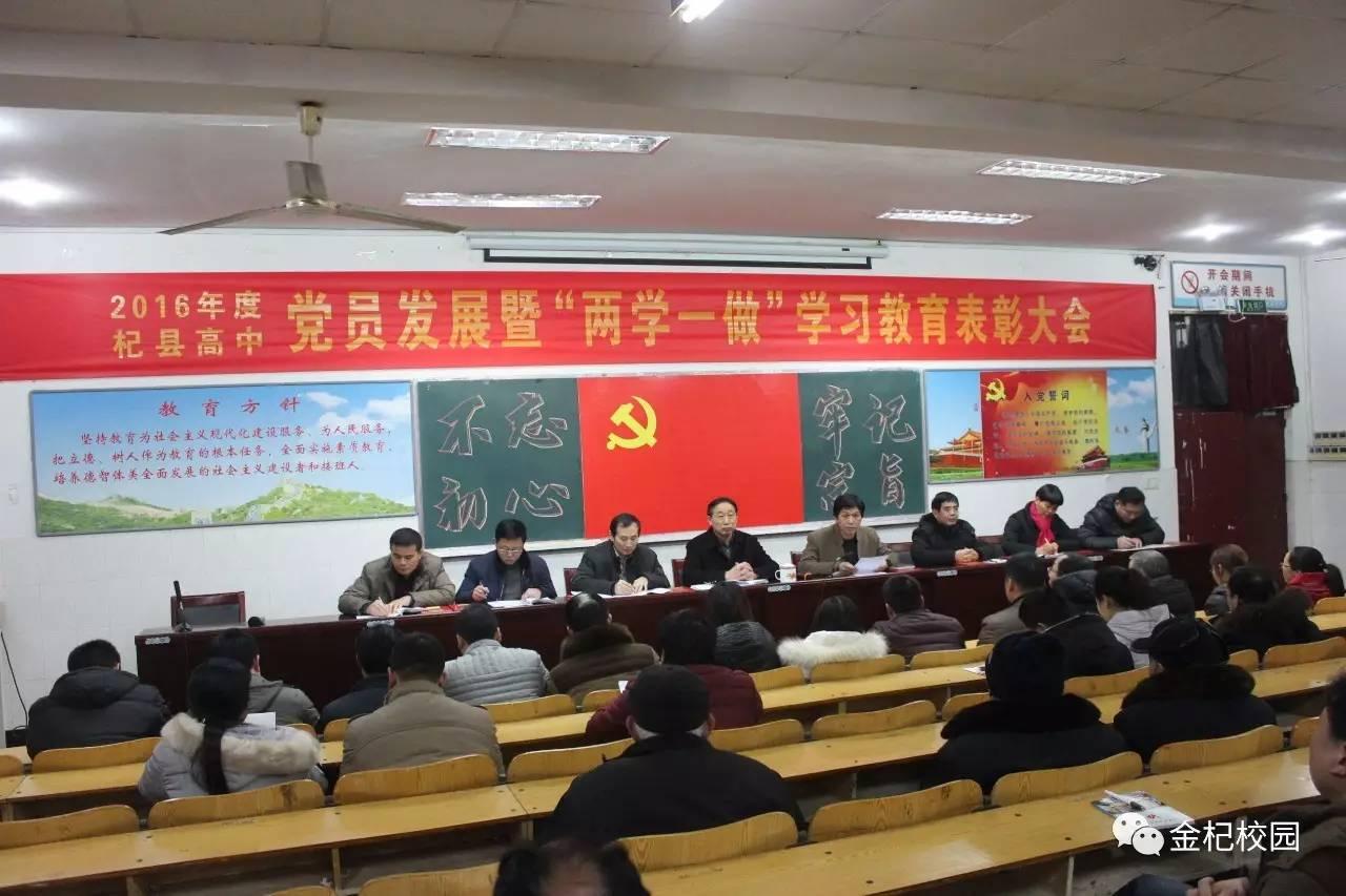 杞县国际2016高中党员发展暨两学一做学习教年级年度高中12北京插班图片