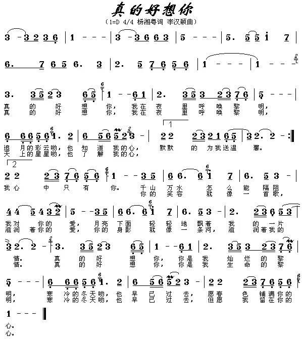 十想歌谱简谱_十五的月亮简谱歌谱