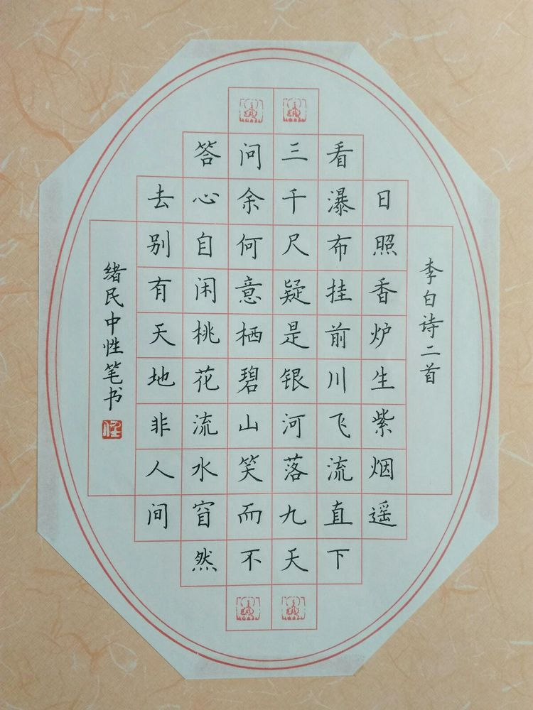 赵贺新 硬笔书法 中性笔 初学的问题解答 这样的才是好视频图片