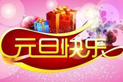 常州双固恭祝2017年元旦快乐