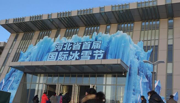今冬将要开业的冰雪大世界一一也是河北首届国际冰雪节开幕式现场就在图片