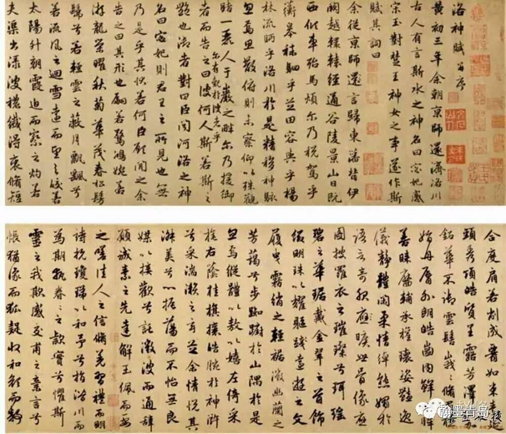 赵孟頫 行书《洛神赋》图片