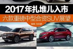六款重磅合资中型SUV展望 2017年扎堆入市