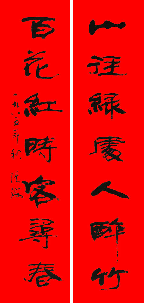 2018年农历戊戌年(狗年)春节对联集锦