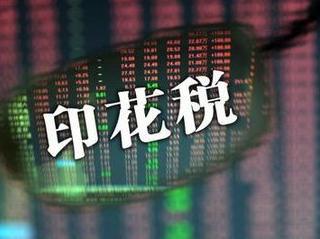 """2017年1月1日起,印花税管理执行新规定!抓紧学习"""""""