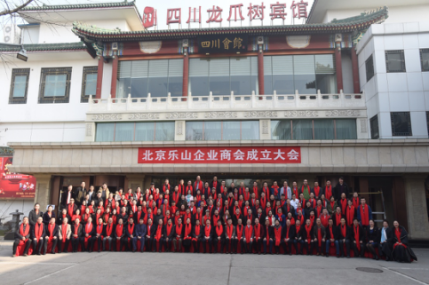 北京乐山企业商会成立 - 乐山驻京办 - 乐山市人民政府驻北京联络处