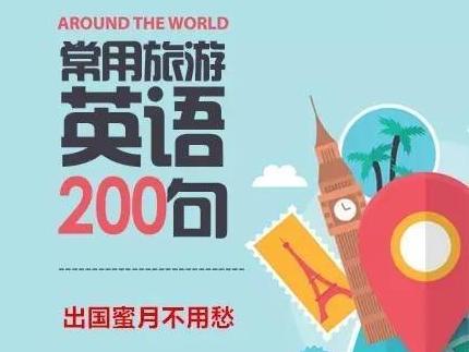出国蜜月不用愁,常用旅游英语200句送给你!