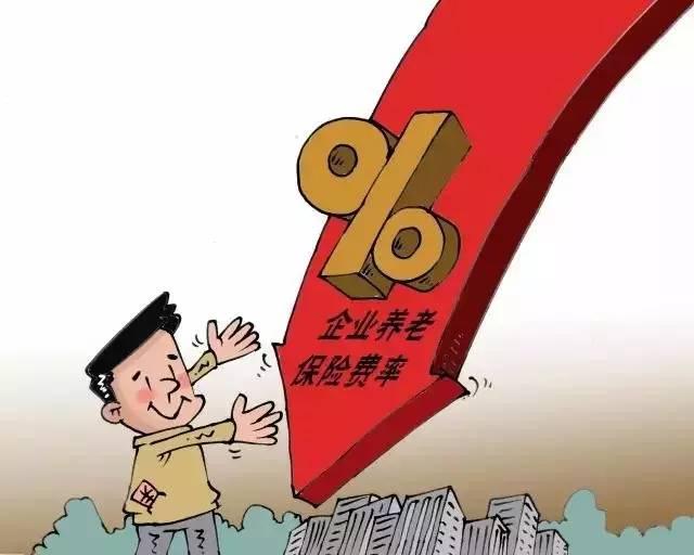 芜湖人注意了,养老保险费率下调了!你猜工资降了没?