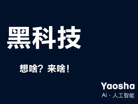"""YaoSha人工智能的到来,把人类梦想变成现实"""""""