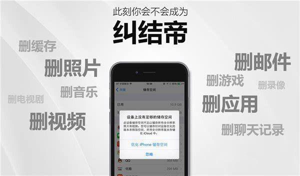 蛋疼?16G iPhone扩容换内存如何安全、放心