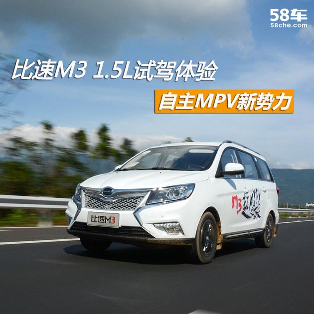 """比速M3 15L试驾体验 自主MPV新势力"""""""