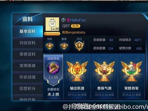 """厉害 杨幂王者荣耀游戏账号被扒 69颗星上王者"""""""