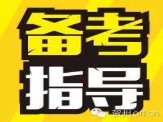 """2016下半年广西教师资格面试:面试小技巧"""""""