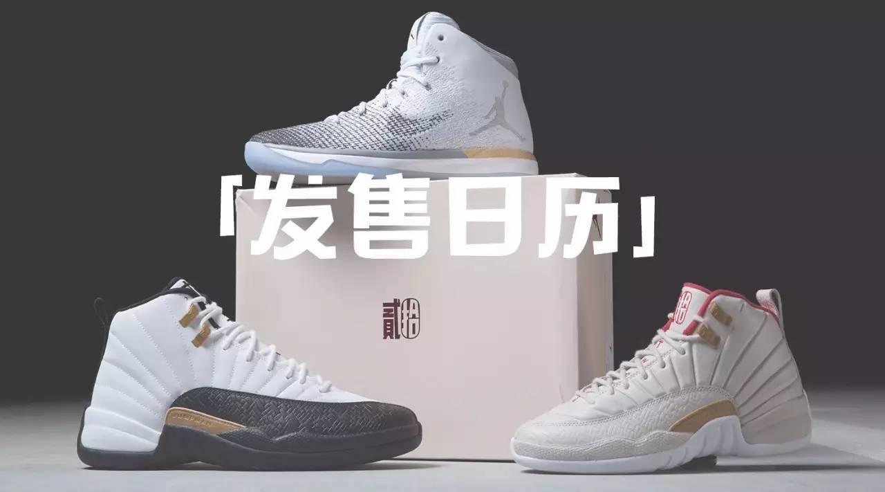 """Air Jordan 2017年1月发售计划"""""""
